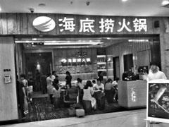 """餐饮企业不受""""资本待见"""" 海底捞香港IPO有望破尴尬"""