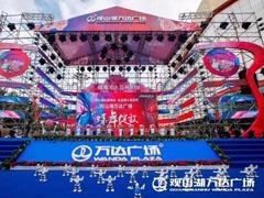 贵阳首座万达广场――观山湖万达广场5月25日开业