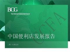 中国连锁便利店破10万达10.6万家 租金成本上涨18%