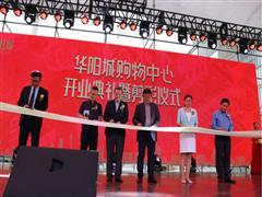 城东首个大型商业综合体 华阳城惊艳亮相