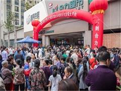 5月26日合力超市两店同开 开启加速发展步伐