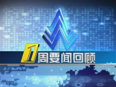 一周要闻丨华阳城正式开业 50家百货上市企业2017年度业绩曝光