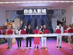 大地影院集团高端品牌自由人影城亮相京城
