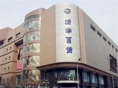 新华百货因合同纠纷被起诉 涉案金额9411万元