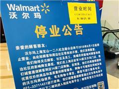 沃尔玛年内关闭7家门店 上海宝山万达广场店6月1日起停业