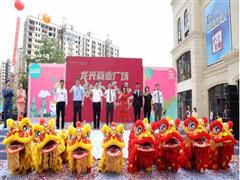 开业首日客流超20万 深惠龙光商业广场用艺术连接两座城市的生活