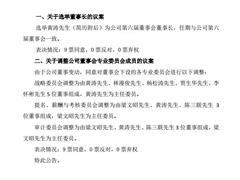 嘉凯城董事会调整:公司董事、总经理黄涛接替甄立涛任董事长