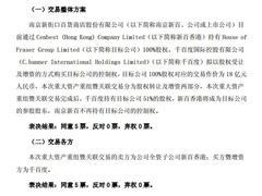 南京新百拟转让HoF Group 51%股权予千百度 交易价格约12.36亿