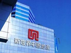新世界发展获批建香港国际机场商业项目 发展成本约200亿港元
