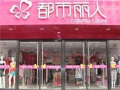 内衣品牌都市丽人获京东、腾讯、唯品会投资 将加码电商