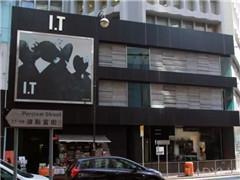 I.T去年利润大涨37% 目前内地已开3家Off-White店铺