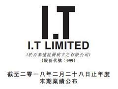 I.T去年大陆分部经营溢利3.34亿 港澳业务亏损收窄