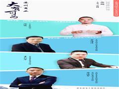 沙龙嘉宾预告:论道苏州商业如何大有可为 这些大咖有话说