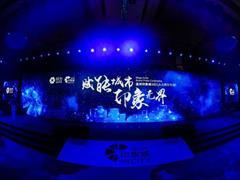 印象城MEGA品牌正式发布 首发项目落地温州