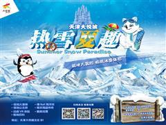 酷热六一天任性玩雪 天津大悦城变身梦幻雪国