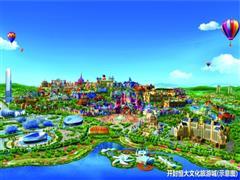 开封恒大文化旅游城 打造世界级文化旅游胜地