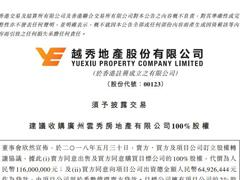 越秀地产拟斥1.81亿元收购广州星汇云城项目2%股权