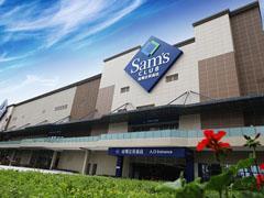 西南首家山姆会员商店落户成都华侨城 携手开创商业新篇章