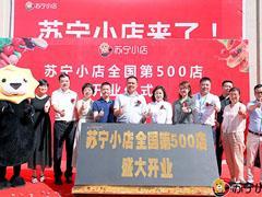 打造3公里零售生活圈,苏宁小店全国第500店在成都开业