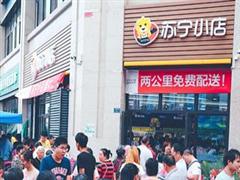 迈入第500家大关 苏宁小店成功实现上万小区覆盖