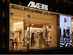又一个快时尚女装AIKE爱客即将进入贵州市场
