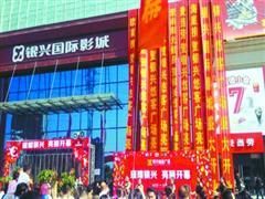 郑州银兴悠客广场开业 打造体验式电影主题购物中心
