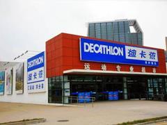 百货零售业整体业绩回稳向好 迪卡侬1年开店52家值得关注
