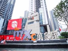 开业6天客流一百万 深圳布吉万象汇有什么样的商业魅力?