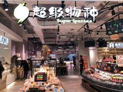 生鲜餐饮+零售 超级物种预计全国将新开百余家店