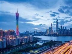 研究称广东GDP到2035年将超英法等9个国家 人均GDP近20万