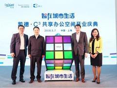 """凯德集团共享办公品牌""""凯德・C3""""亮相上海国正中心"""