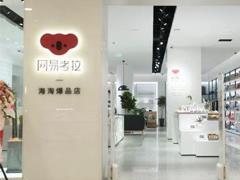 网易考拉、天猫国际等海淘实体店不断落地 或成未来百货类新商场雏形