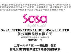 莎莎国际劳动节期间港澳地区零售销售按年上升34.4%