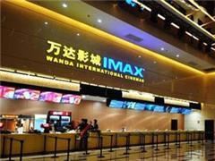 万达电影前4月票房增长17.4%至36.1亿 已开业直营影院536家