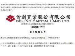 首创置业史上最年轻董事会诞生 钟北辰任公司总裁
