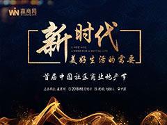 网红重庆夺得第一 首届中国社区商业地产节8月将在渝举办