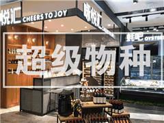 超级物种杭州二店5月10日开业 入驻杭州大厦中央商城