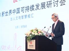 """新世界中国""""当人文与智慧相汇""""可持续发展研讨会在京举办"""