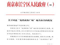 """中海小龙湾G40地块案名公布 """"龙湾商务广场""""或将于今年上市"""