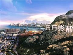 """青岛东方影都落成 东方""""好莱坞""""加速中国电影工业化?"""