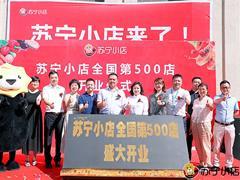 苏宁O2O模式小店突破500家 智慧零售双线渠道优势凸显