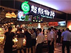 超级物种加快华东区布局 6月1日南京宁波双店同开