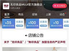 无印良品618前入驻京东并推出购物APP 扩张中国在线业务