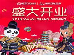 南京万达乐园开业好评如潮 纯正金陵文化打造文旅体验新基地