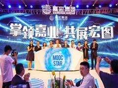 """战略升级 模式创新 嘉宏重拳打造""""MOOC STAR星光""""商业矩阵"""