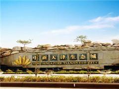 红星美凯龙签约中新天津生态城 拟建最高标准的爱琴海购物公园