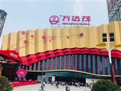 携手9大主力店、228个品牌亮相 南京万达茂6.1正式开业