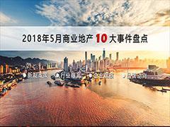 重庆5月十大事件 | 龙湖重庆第十座天街或落子龙兴 百盛重庆店面仅剩1家