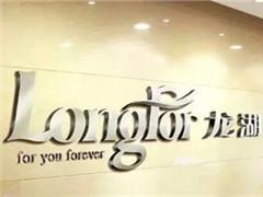 龙湖地产李楠:计划2020年开业50座商场 租金收入60亿