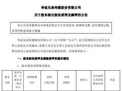 华谊兄弟回应突然质押股权:不是抛售 更不代表不看好华谊未来